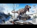 Членозавр в Battlefield 5 - MLG gameplay 4K