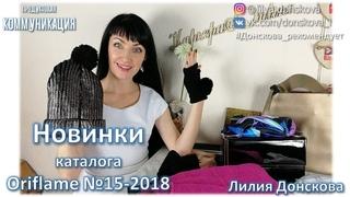 НОВИНКИ КАТАЛОГА Oriflame №15/2018 (Лилия Донскова)