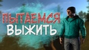 РАСТ / RUST LEGACY94 СОЛО ВЫЖИВАНИЕ НА КЛАССИКЕ! (DiFF1x\Диффикс)