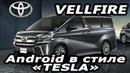 Toyota Vellfire установка магнитолы Android в стиле Tesla вместо оригинальной магнитолы
