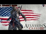 Assassin's Creed 3\
