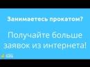 Прокат_реклама