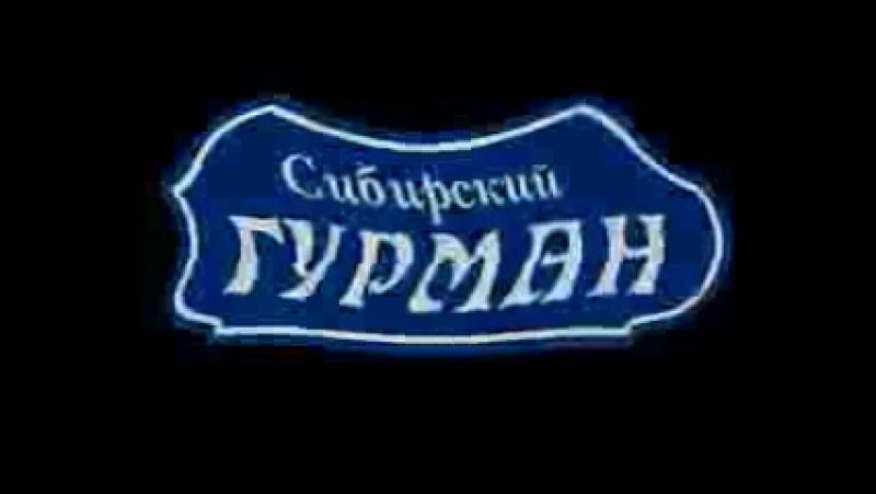 Позитивная реклама Сибирский гурман