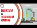 Пример продающего видео Видеостатья или видеосовет для сайта строительной компании