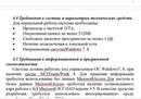 Балабошкин В В УП урок 8 Разработка технического задания для курсового проекта