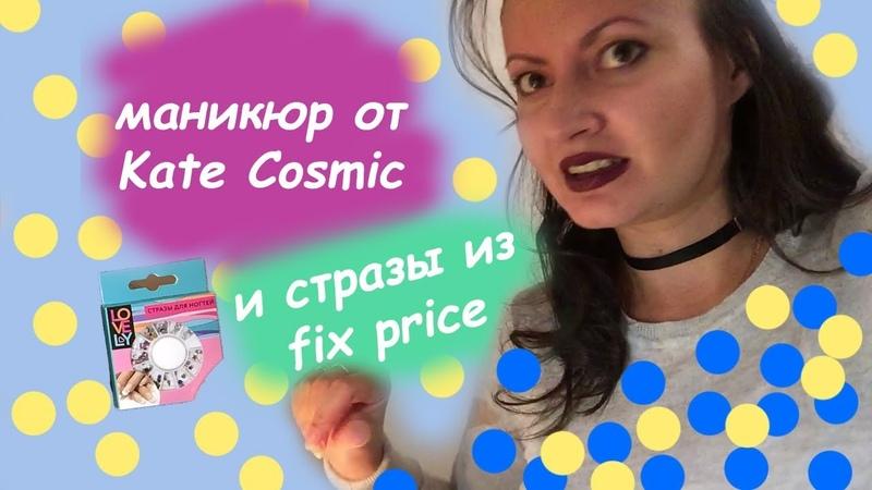 Шок! Fix Price! Маникюр со стразами! Идеи от Kate Cosmic! Смотреть всем!