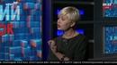 Лариса Ницой со скандалом покинула студию NEWSONE после спора с ведущей Дианой Панченко 09 10 18