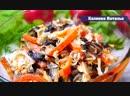 Очень Вкусный салат из Баклажана Станет постоянным гостем на Вашем столе