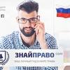 znaipravo.com - ваш гид в мире права