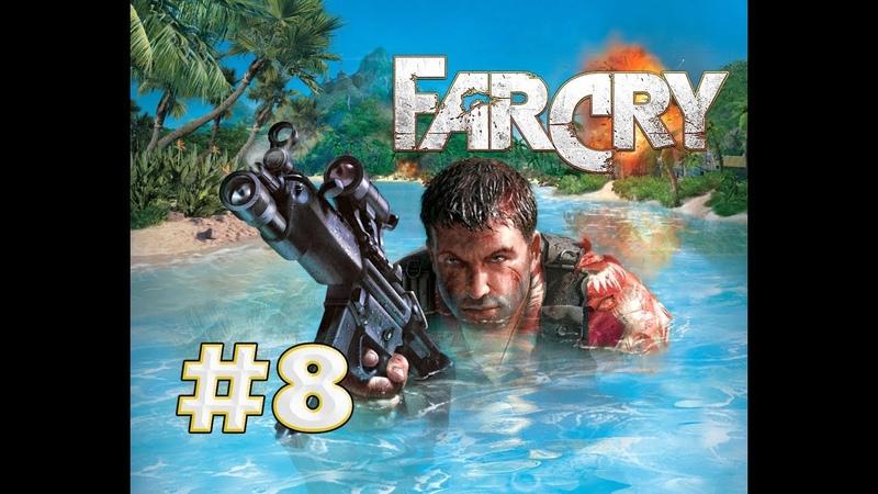 Far Cry Прохождение 8