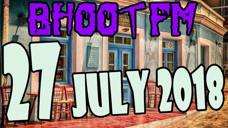 Bhoot FM 27 July 2018 | ভূত এফ এম ২৭ জুলাই ২০১৮ | RJ Russell | Radio Foorti