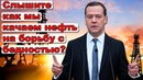 Медведев: Денег на зарплаты нет! Мы, итак, слишком много сделали   Pravda GlazaRezhet