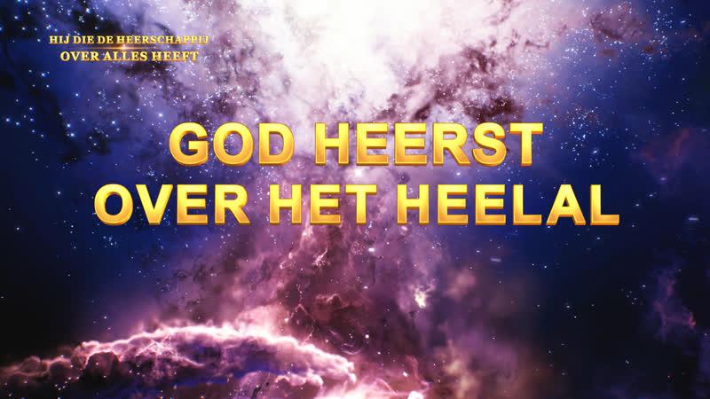 De beste christelijke muziek 'God heerst over het heelal'