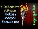 Кристина Орбакайте и Авраам Руссо - Любовь которой больше нет ( караоке )