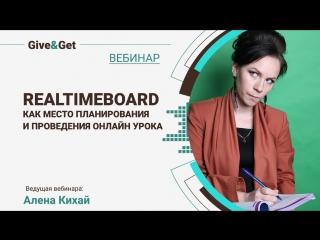 Фрагменты вебинара и воркшопа по RealtimeBoard