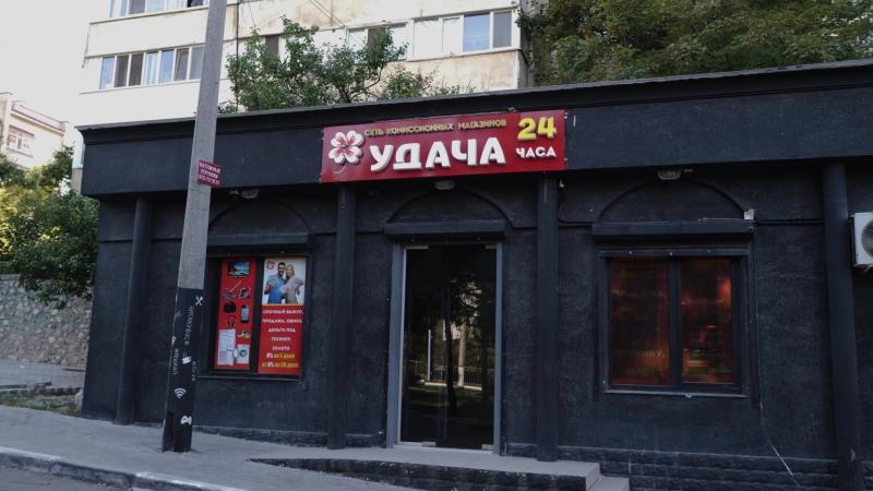 Севастополь пр-т Генерала Острякова 130 Комиссионный магазин Удача