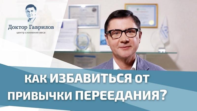 Центр похудения Москва 😍 Освобождаемся от привычки переедания в Центре Доктора Гаврилова 12