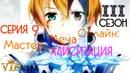 Мастер меча онлайн: Алисизация / Sword Art Online: Alicization / ソードアート・オンライン アリシゼーション - серия 9