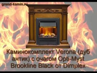 Каминокомплект Verona (дуб антик) с очагом Brookline Black от Dimplex