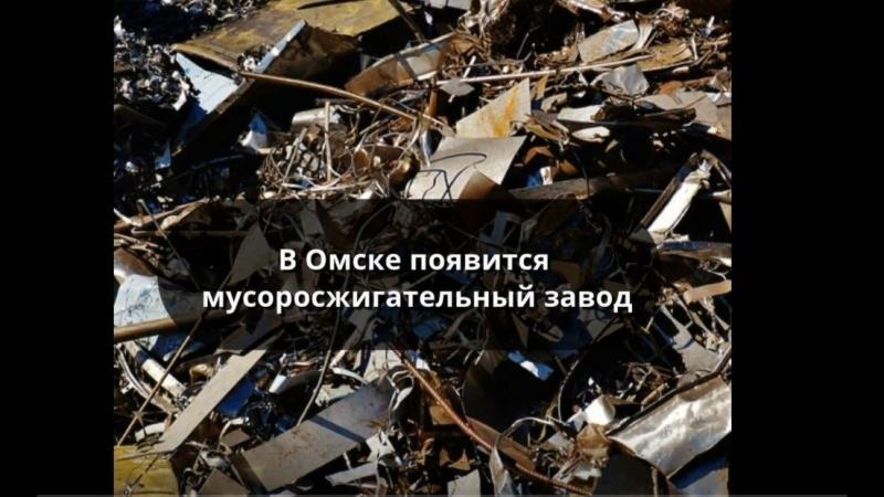 В Омске появится мусоросжигательный завод, но экологи бьют тревогу