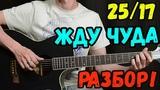 2517 - Жду чуда на гитаре. Разбор от Гитар Ван