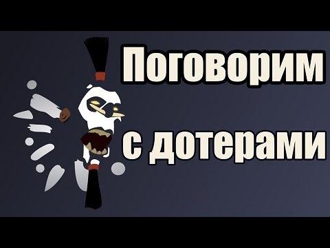 Поговорим с Дотерами 03 | Две зомби, одна зомбя | Azazin Kreet и Андрей Водолаз
