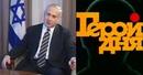 Герой дня с Евгением Киселёвым. Гость Биньямин Нетаньяху 12.03.1997