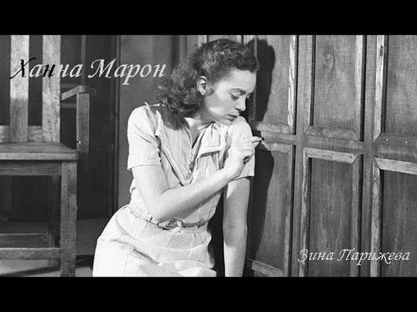 Ханна Марон (22 ноября 1923 — 30 мая 2014)