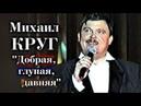 Михаил Круг Добрая глупая давняя Тверь 1997 СУПЕРПРЕМЬЕРА