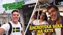Первый день в универе в ЕВРОПЕ Дискотека века на ЯХТЕ Переехал в Швецию