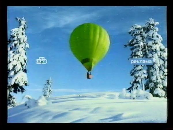 Рекламный блок НТВ 1 12 2003 4