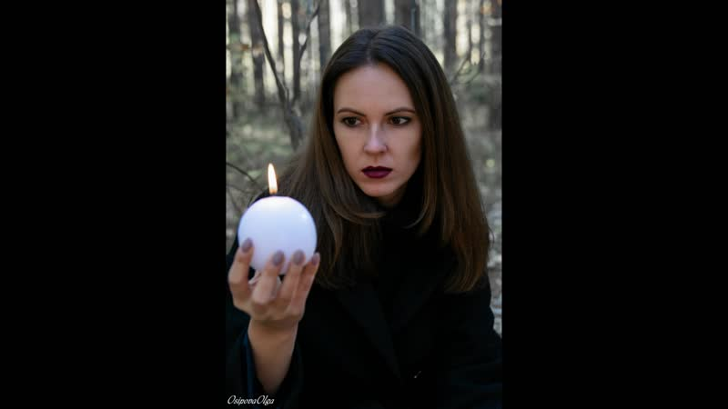 Курсовой проект Ольги Осиповой Каждая женщина немного ведьма Фотокурсы БШ ИНОПРОФ, выпуск 14.10.2018г.
