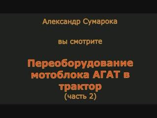 Трактор из мотоблока. слайдофильм ч.2.