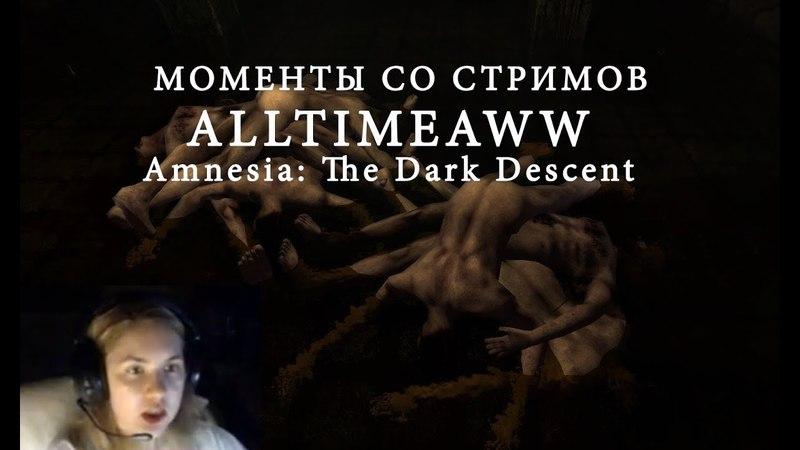 МОМЕНТЫ СО СТРИМОВ AMNESIA THE DARK DESCENT