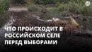 Плесень на стенах и фекальные реки. Как живет российская глубинка?