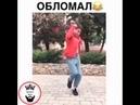 Dance Dag | Шафл | 3 | Смотреть всем !