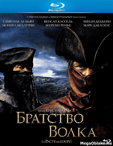 Братство волка / Le Pacte Des Loups / Brotherhood of the Wolf [Director's Cut] (2001/BDRip/HDRip)
