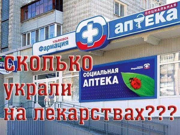 Итоги проверки Ульяновск-Фармации. Отмыты СОТНИ МИЛЛЛИОНОВ?
