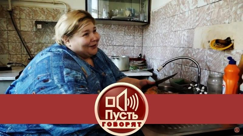 Пусть говорят Запредельный вес самая толстая женщина России выходит замуж Выпуск от 16 10 2018
