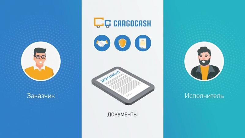 CargoCash Удобное бронирование перевозок и спецтехники по всей России странам СНГ и Европе
