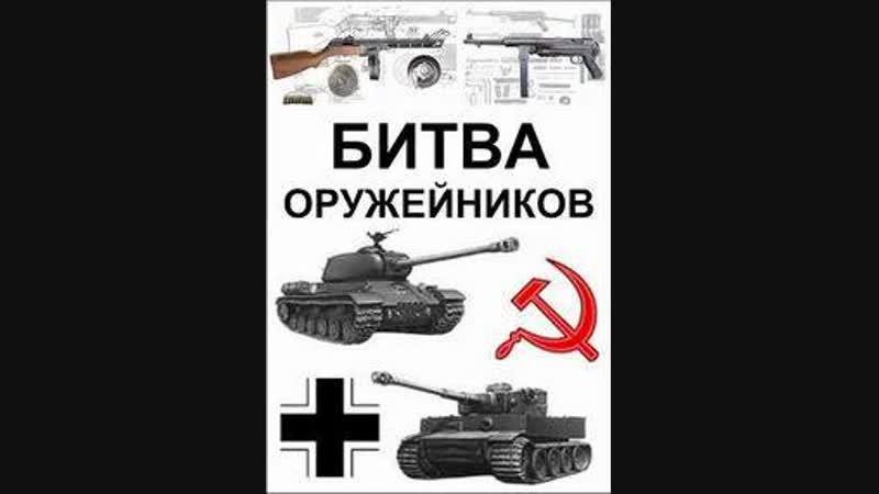 Битва оружейников 1. Пистолеты-пулеметы