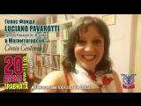 Голос Фонда Лучано Паваротти Чинция Чентонца 20 апреля в Магнитогорске