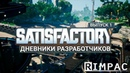 Satisfactory _ 1 _ Дневники разработчиков \ Транспорт