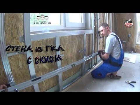 Как обшить стену с окном гипсокартоном rfr j,ibnm cntye c jryjv ubgcjrfhnjyjv