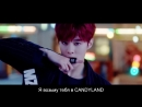 [RUS SUB] UP10TION - CANDYLAND