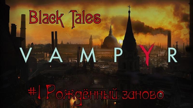 Vampyr 1- Рождённый заново