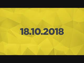 Игровые новости 18.10.2018