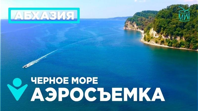 АБХАЗИЯ 2018 АЭРОСЪЕМКА дикийДИКИЙюГ Черное море Горы Лето MW_I