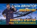 Такси Авиатор 89623847590