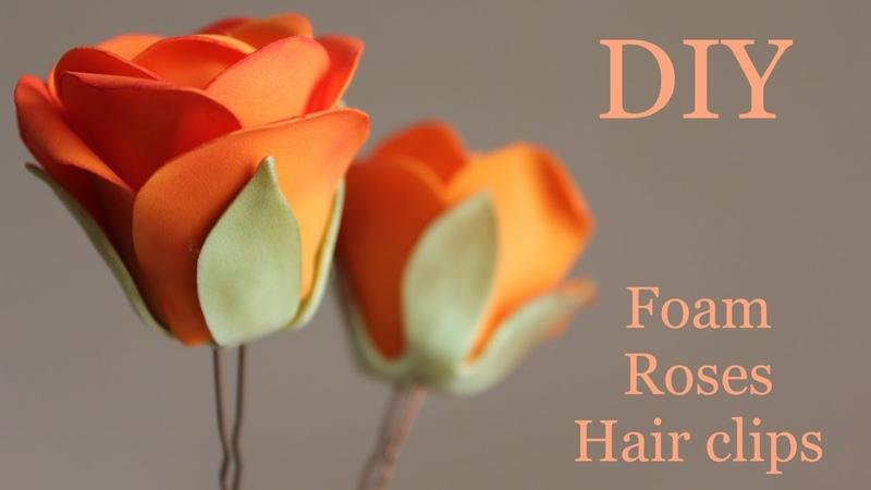 Розы из фоамирана на шпильке